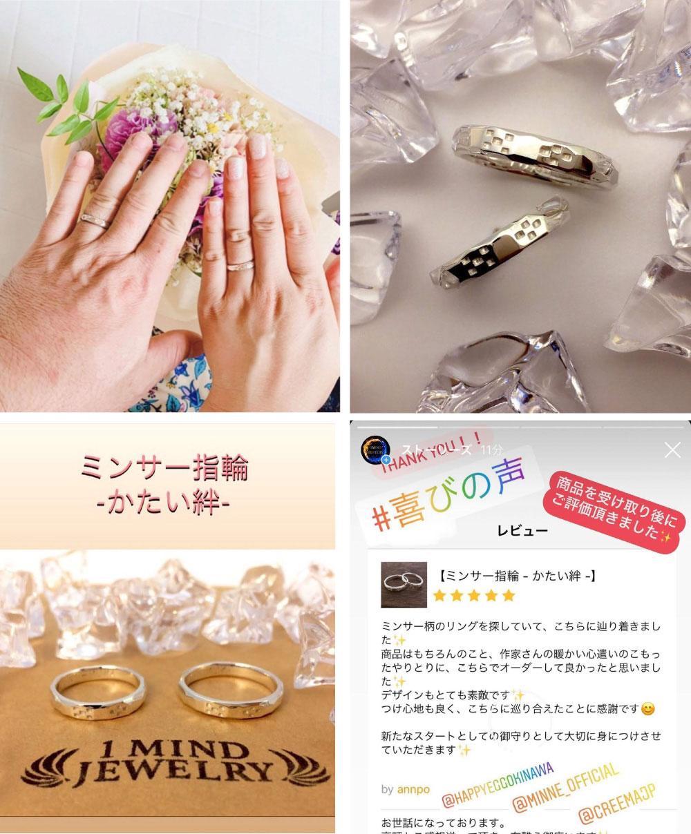 ミンサー指輪-かたい絆-