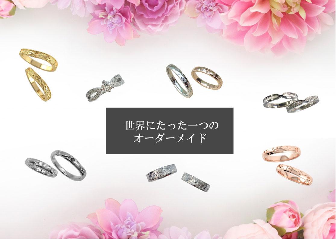 オーダーメイド結婚指輪花バージョン
