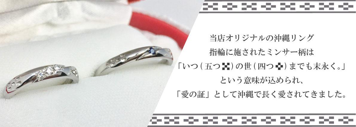 当店オリジナルの沖縄ミンサー指輪