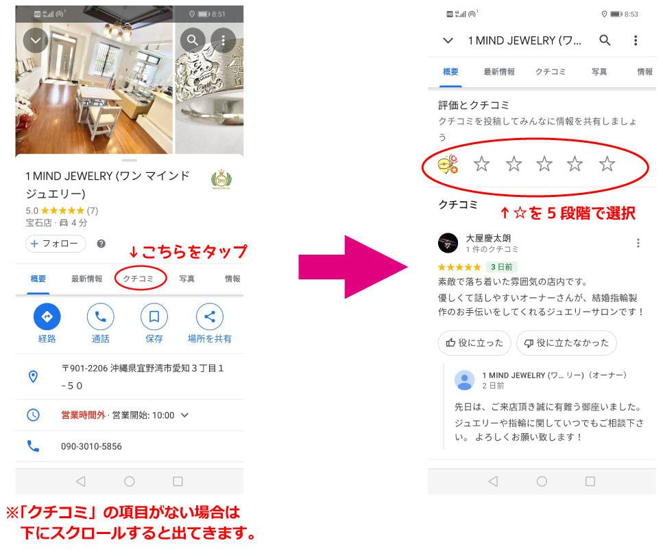 Googleマップレビュー手順