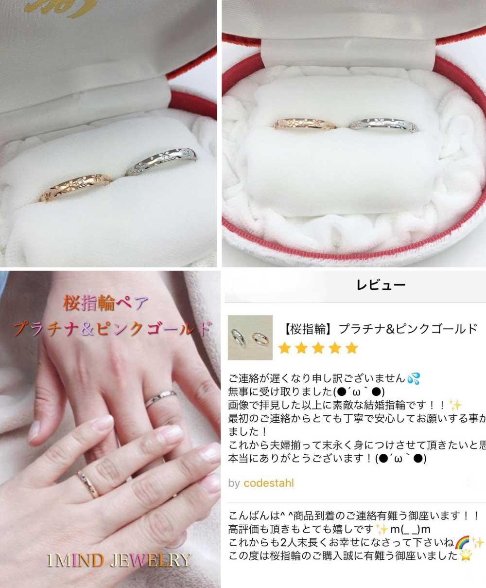 桜指輪ペア【プラチナ&ピンクゴールド】