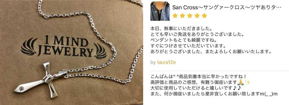 San Cross - サングワァークロス -