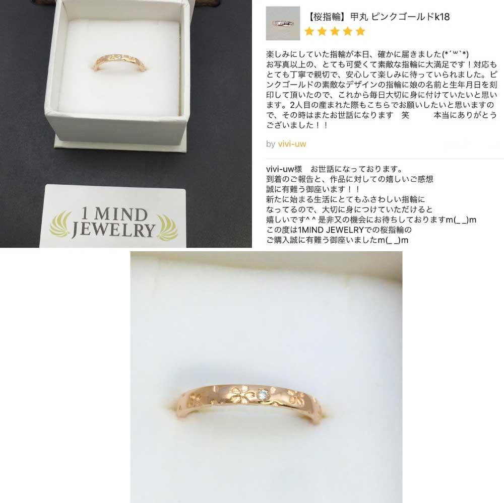 桜指輪【甲丸ピンクゴールドk18】