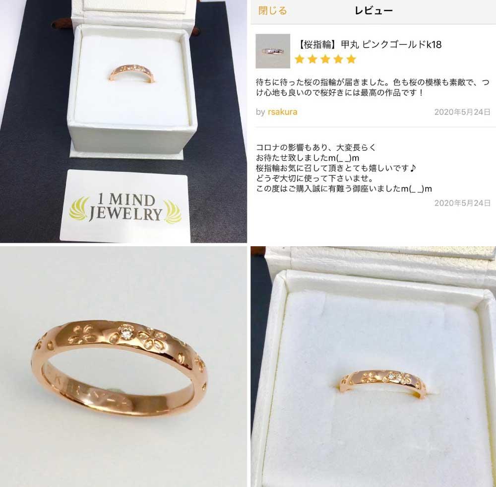 桜指輪-k18ピンクゴールド