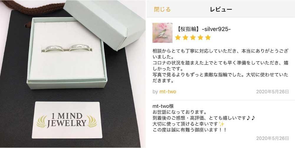 桜指輪ペア