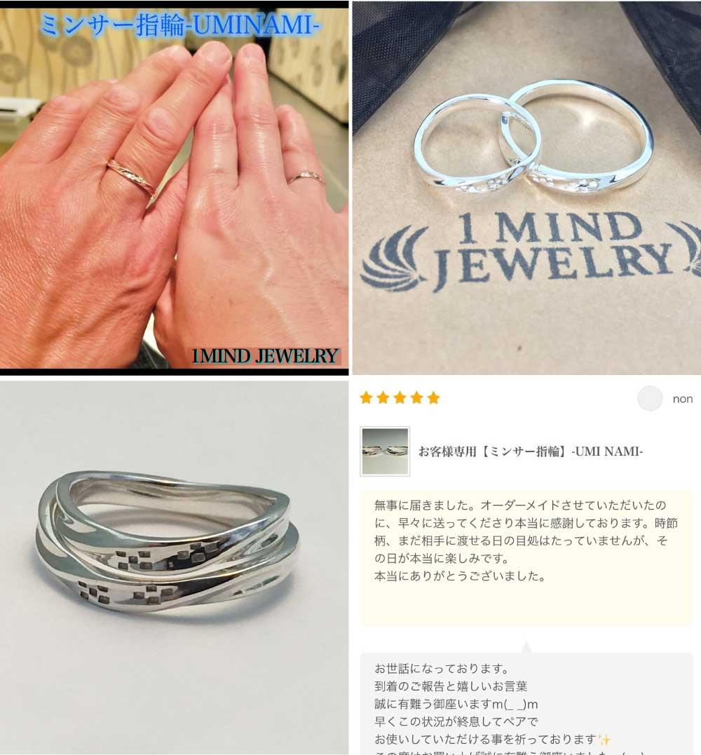 ミンサー指輪-UMINAMI-