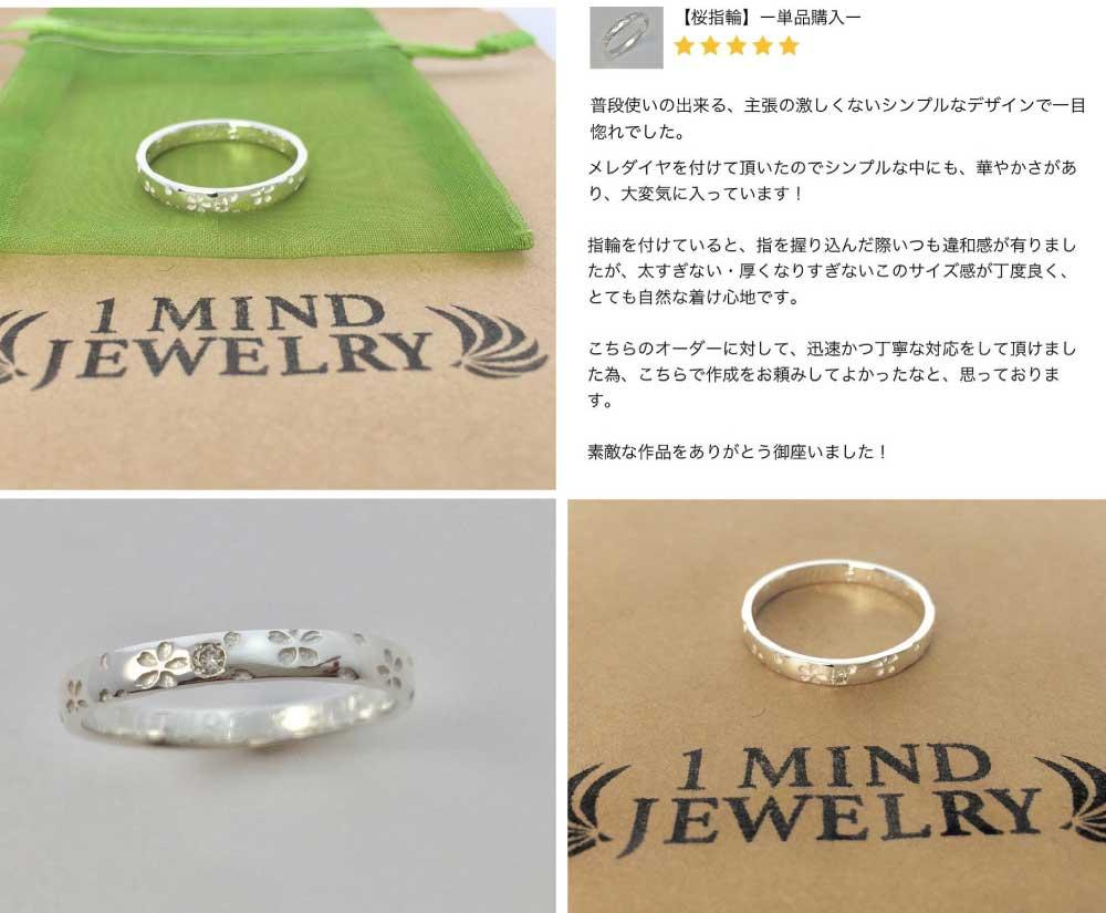 桜模様のシルバー指輪