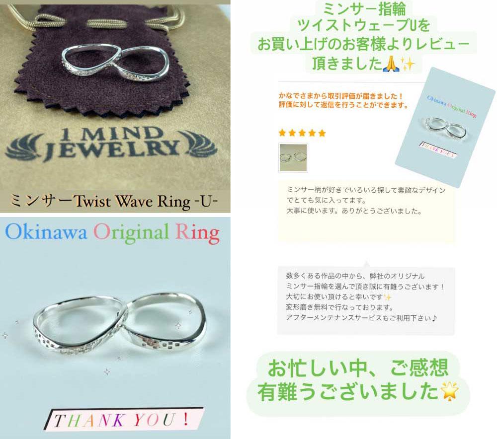 ミンサー指輪 - ツイストウェーブU -