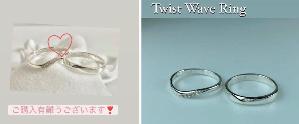 Twist wave ring