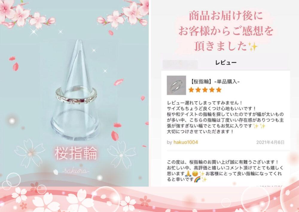 桜指輪レビュー2
