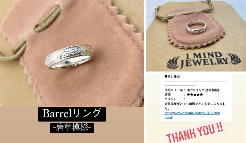 Barrelリング(唐草模様)